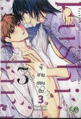 ผู้ชายชอบชิม Fushi Dara เล่ม 03