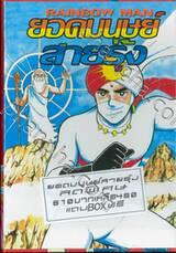 ยอดมนุษย์สายรุ้ง Rainbow Man เล่ม 01 - 03 (Box Set) (ราคาพิเศษ)