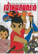 เจ้าหนูลมกรด - Ninja Kid Fujimaru of The Wind (Boxset) (ราคาพิเศษ)