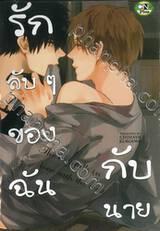 รักลับๆ ของฉันกับนาย (จบในเล่ม)