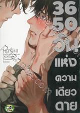 3650 วันแห่งความเดียวดาย (จบในเล่ม)