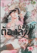 ดอกไม้ต้องลม Hana ni Arashi (จบในเล่ม)