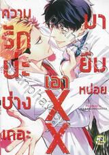 ความรักน่ะช่างเถอะ เอา xx มายืมหน่อย (จบในเล่ม)