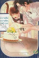 ความฝัน ความรัก นักทำขนม (จบในเล่ม)