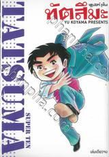 TATSUMA SUPER TEN ทัตสึมะ ซูเปอร์เท็น (เล่มเดียวจบ)