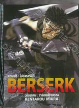 BERSERK ฉบับพิเศษ - รำลึกผลงานของ KENTAROU MIURA
