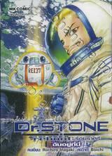 Dr.STONE reboot - ร้อยราตรี ฉันอยู่ที่นี่ (เล่มเดียวจบ)