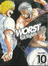 WORST GAIDEN GURIKO เล่ม 10