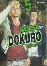 WORST GAIDEN DOKURO เล่ม 05