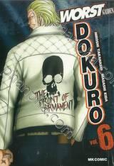 WORST GAIDEN DOKURO เล่ม 06