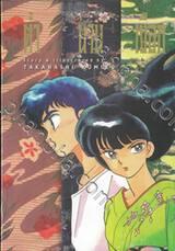 ตำนานเงือก เล่ม 01 - 03 (Boxset)