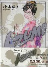 อาสึมิ สวยประหาร ภาค 2 เล่ม 01 - 09 (จบ) - Special Set