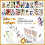 Kimagure Orange Road Original Version เล่ม 01 - 18 (พิมพ์ 4 สี) (Set A)