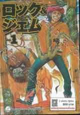 ร็อค แอนด์ เจม Rock & Gem - คู่แสบต่างพันธุ์ เล่ม 01 - 02 (จบ)