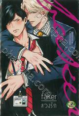 Faker ลวงรัก (จบในเล่ม)