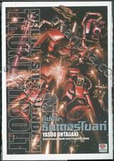 กันดั้ม ธันเดอร์โบลท์ : Mobile Suite Gundam Thunderbolt เล่ม 02