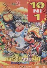 DVD- 10 IN 1 การ์ตูนรวมฮิต หรรษามหาสนุก – 02