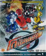 ขบวนการยอดนักสืบ โกบัสเตอร์ Go-Busters Vol.01 (VCD)