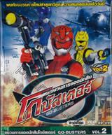 ขบวนการยอดนักสืบ โกบัสเตอร์ Go-Busters Vol.02 (VCD)