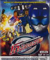 ขบวนการยอดนักสืบ โกบัสเตอร์ Go-Busters Vol.06 (VCD)