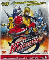 ขบวนการยอดนักสืบ โกบัสเตอร์ Go-Busters Vol.08 (VCD)