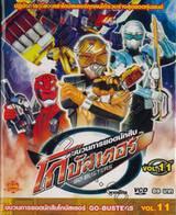 ขบวนการยอดนักสืบ โกบัสเตอร์ Go-Busters Vol.11 (VCD)