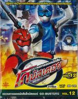 ขบวนการยอดนักสืบ โกบัสเตอร์ Go-Busters Vol.12 (VCD)