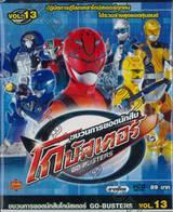 ขบวนการยอดนักสืบ โกบัสเตอร์ Go-Busters Vol.13 (VCD)