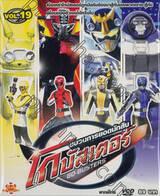 ขบวนการยอดนักสืบ โกบัสเตอร์ Go-Busters Vol.19 (VCD)