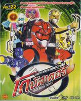 ขบวนการยอดนักสืบ โกบัสเตอร์ Go-Busters Vol.22 (VCD)