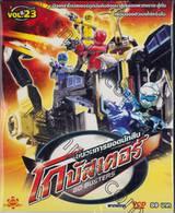ขบวนการยอดนักสืบ โกบัสเตอร์ Go-Busters Vol.23 (VCD)