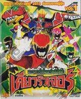 ขบวนการไดโนเสาร์พลังไฟฟ้า เคียวริวเจอร์ Vol.01 (VCD)