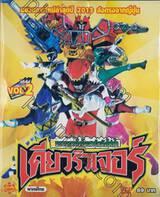 ขบวนการไดโนเสาร์พลังไฟฟ้า เคียวริวเจอร์ Vol.02 (VCD)