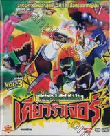 ขบวนการไดโนเสาร์พลังไฟฟ้า เคียวริวเจอร์ Vol.03 (VCD)