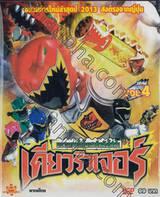 ขบวนการไดโนเสาร์พลังไฟฟ้า เคียวริวเจอร์ Vol.04 (VCD)
