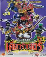 ขบวนการไดโนเสาร์พลังไฟฟ้า เคียวริวเจอร์ Vol.05 (VCD)
