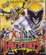 ขบวนการไดโนเสาร์พลังไฟฟ้า เคียวริวเจอร์ Vol.07 (VCD)