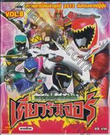 ขบวนการไดโนเสาร์พลังไฟฟ้า เคียวริวเจอร์ Vol.08 (VCD)