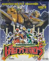 ขบวนการไดโนเสาร์พลังไฟฟ้า เคียวริวเจอร์ Vol.09 (VCD)