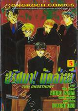 ปริศนา! นักล่าผี : The Ghosthunt เล่ม 05
