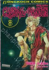 CRYSTAL DRAGON คริสตัล ดราก้อน เล่ม 03