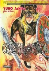 CRYSTAL DRAGON คริสตัล ดราก้อน เล่ม 05