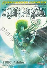 CRYSTAL DRAGON คริสตัล ดราก้อน เล่ม 06