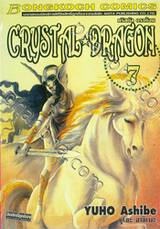 CRYSTAL DRAGON คริสตัล ดราก้อน เล่ม 07