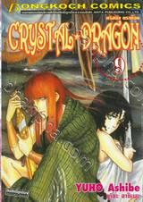 CRYSTAL DRAGON คริสตัล ดราก้อน เล่ม 09