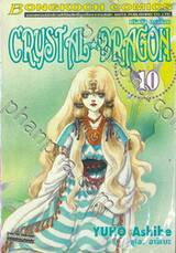 CRYSTAL DRAGON คริสตัล ดราก้อน เล่ม 10