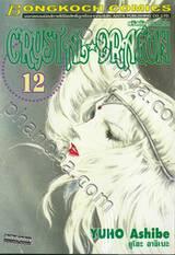 CRYSTAL DRAGON คริสตัล ดราก้อน เล่ม 12