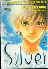 Silver เล่ม 02 (จบภาค)