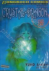 CRYSTAL DRAGON คริสตัล ดราก้อน เล่ม 13