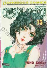 CRYSTAL DRAGON คริสตัล ดราก้อน เล่ม 15